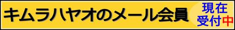 『キムラハヤオの特別会員募集』の詳細はこちら
